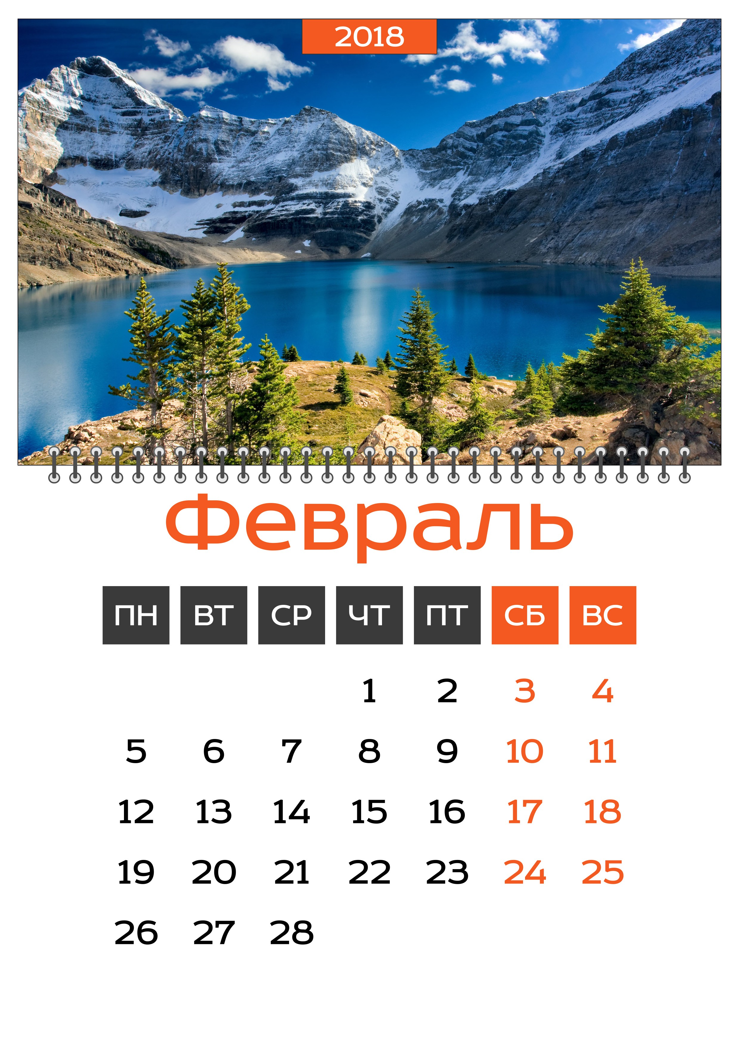 картинка месяц февраль календарь