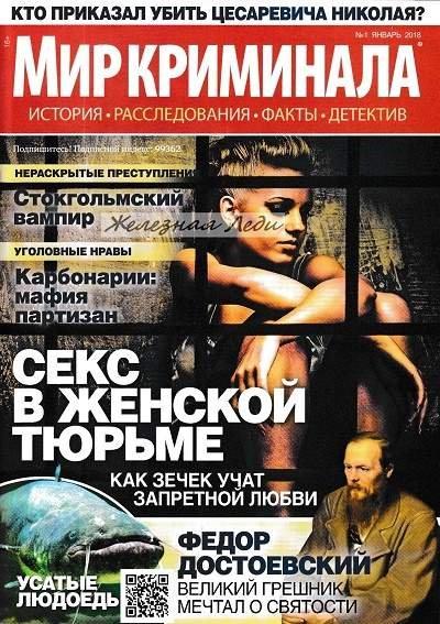 Журнал   Мир криминала №1 (январь 2018) [PDF]
