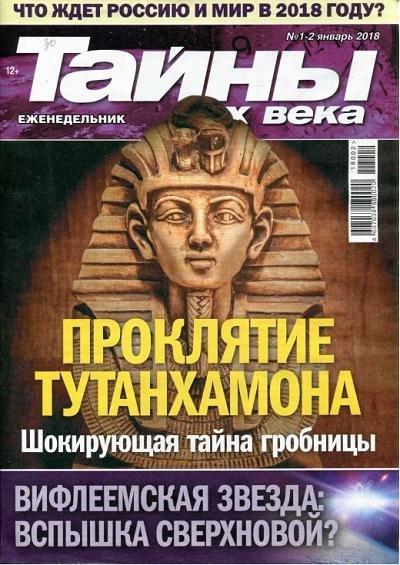 Журнал   Тайны ХХ века №1-2 (январь 2018) [PDF]