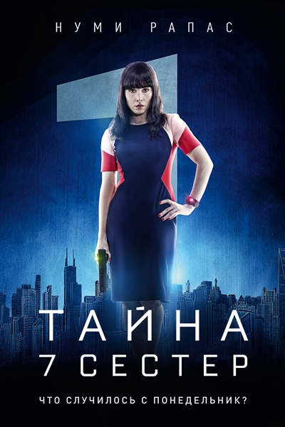Тайна 7 сестер / Seven Sisters (2017) BDRip [576p] iPad