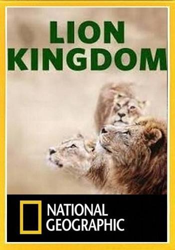 NG. Львиное королевство / Lion Kingdom (2017) HDTV [H.264/1080i-LQ] (Серии 1-3 из 3)