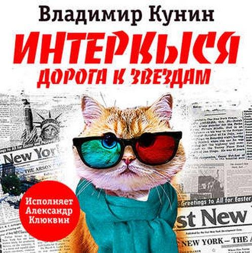 Владимир Кунин - ИнтерКыся. Дорога к звездам (2018) MP3