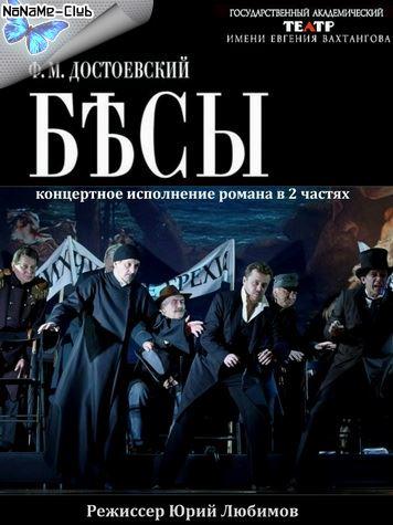 Федор Достоевский - Бесы (2017) SATRip (2 части) (Театр имени Е. Вахтангова)