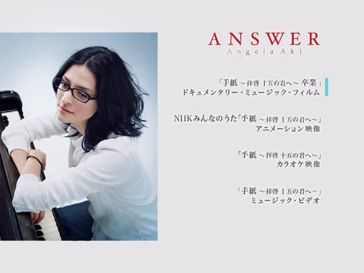 Angela Aki - Answer (DVD) (JPOP.ru).png