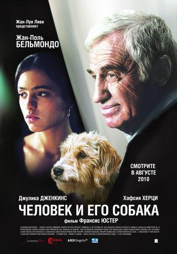 Человек и его собака / Un homme et son chien (2008) DVDRip [H.264] [MVO]