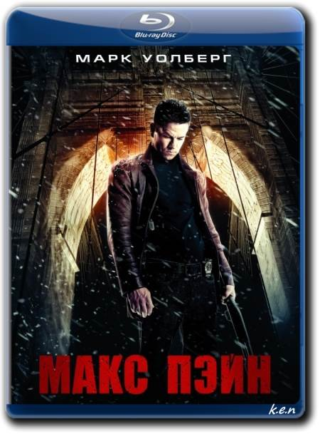 Макс Пэйн / Max Payne (2008) BDRip [H.264/720p] [Unrated Cut]