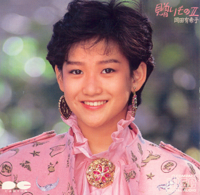 20180120.0245.20 Yukiko Okada - Okurimono II (1985) cover.jpg