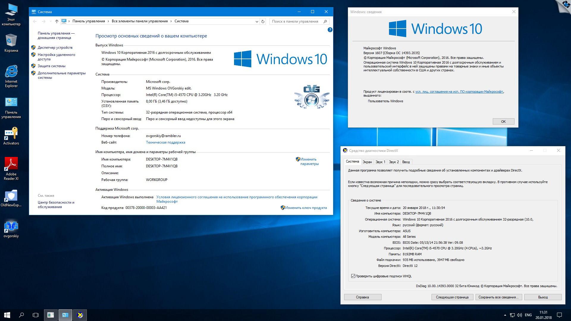 Windows 10 Enterprise LTSB x86/x641607 RU Office16 by OVGorskiy® 01.2018 2DVD (2018) Русский
