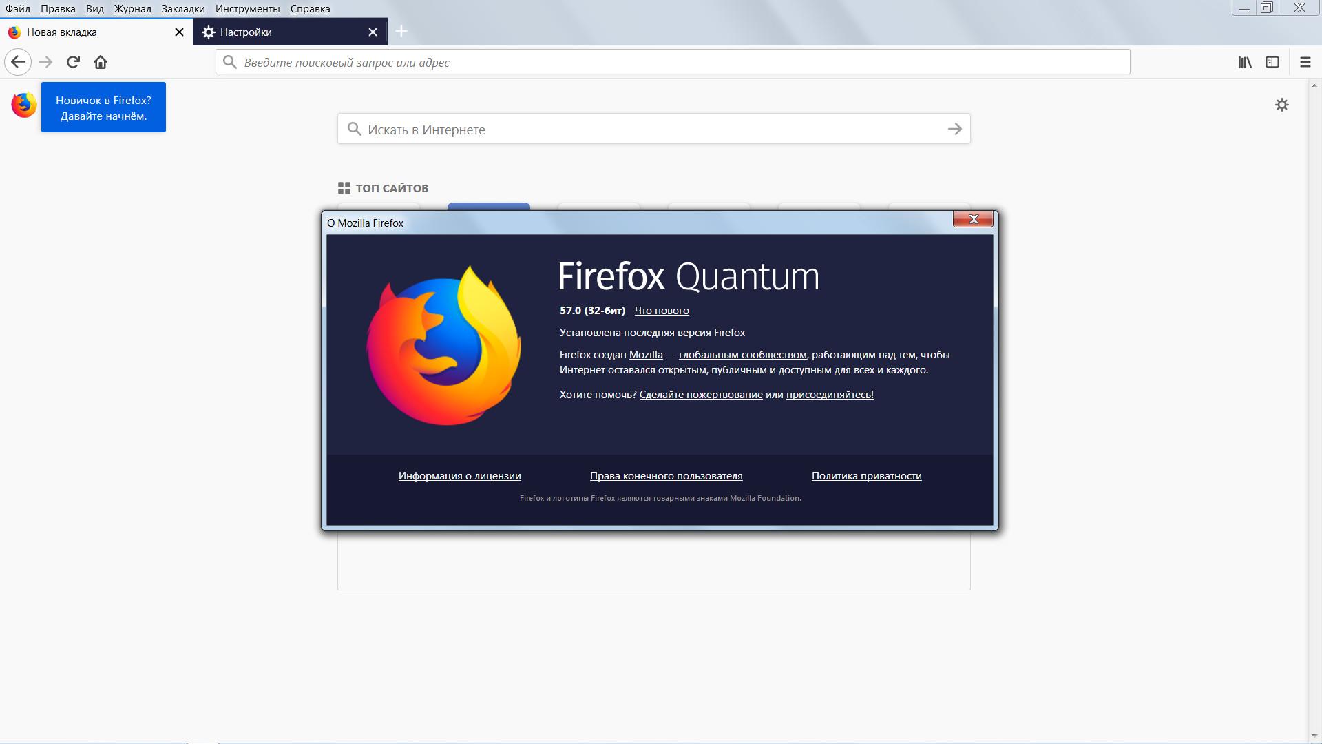 Mozilla Firefox Quantum 58.0 Final (2018) РС