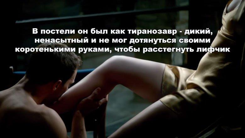 """""""50 оттенков"""" реальности"""