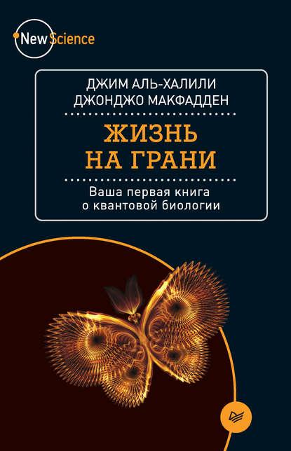 Джим Аль-Халили, Джонджо Макфадден - Жизнь на грани. Ваша первая книга о квантовой биологии (2017) EPUB, FB2, MOBI