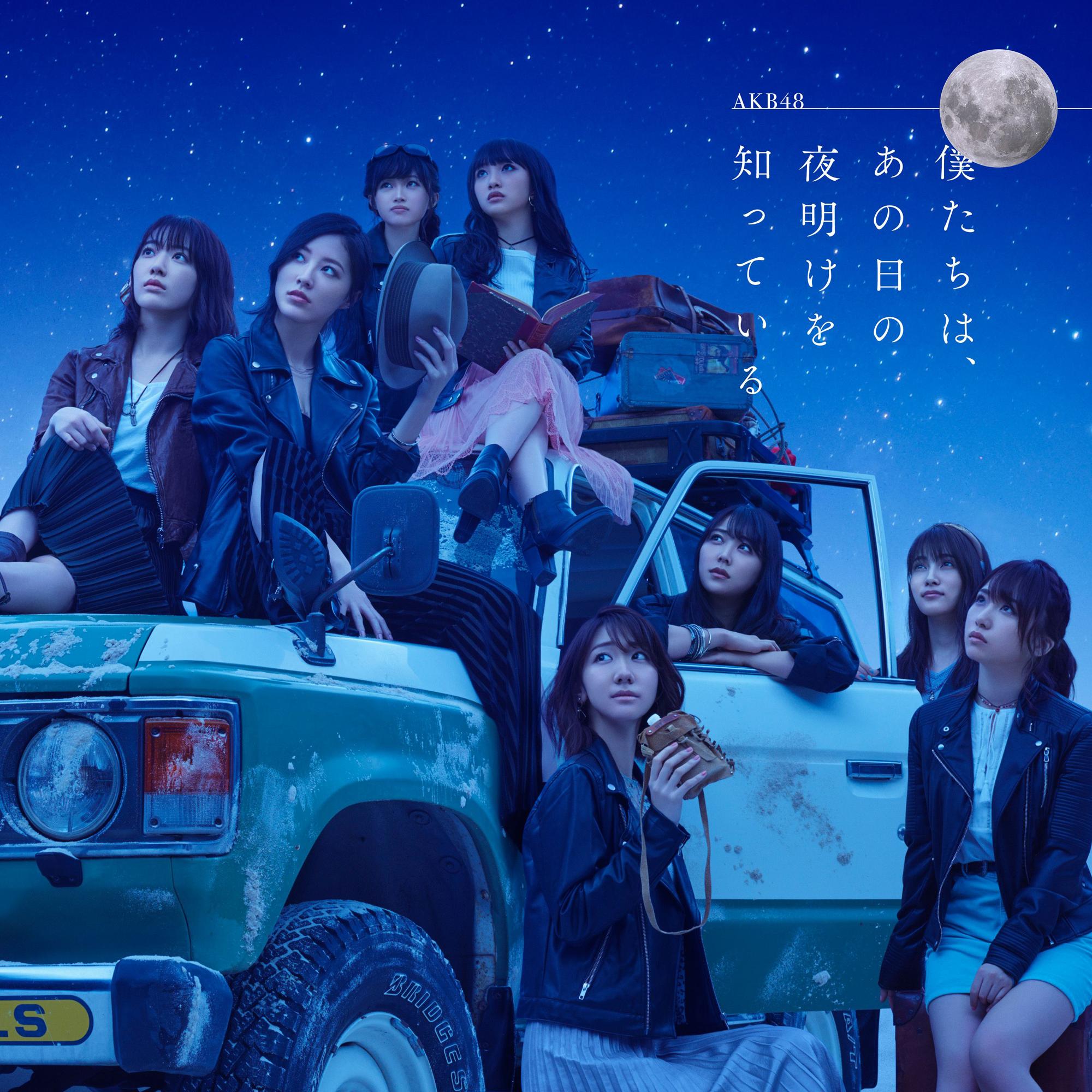 20180125.2319.02 AKB48 - Bokutachi wa Ano Hi no Yoake wo Shitteiru (Type B) (FLAC) cover 2.jpg