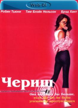 Нежность / Cherish (2002) WEB-DLRip 720p