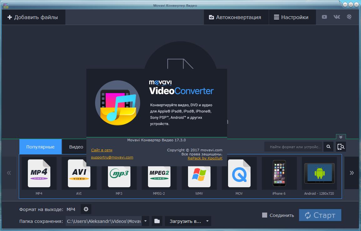 Movavi Video Converter 18.1.1 (2018) РС