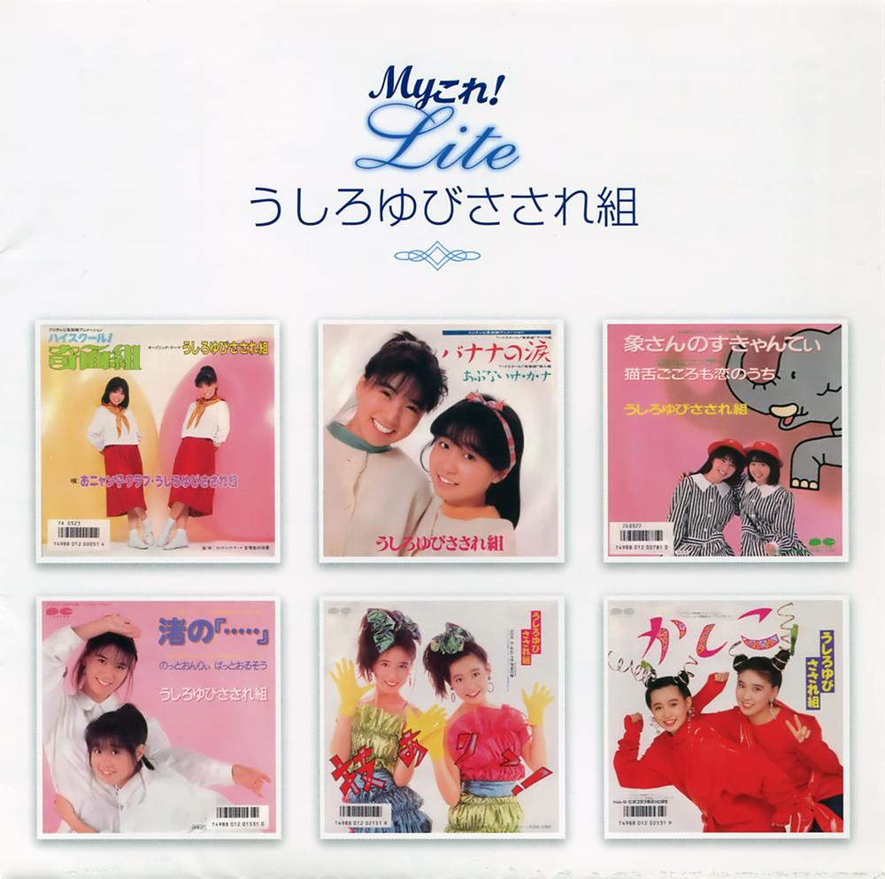 20180126.2257.17 Ushiroyubi Sasaregumi - My Collection Lite (2010) cover.jpg