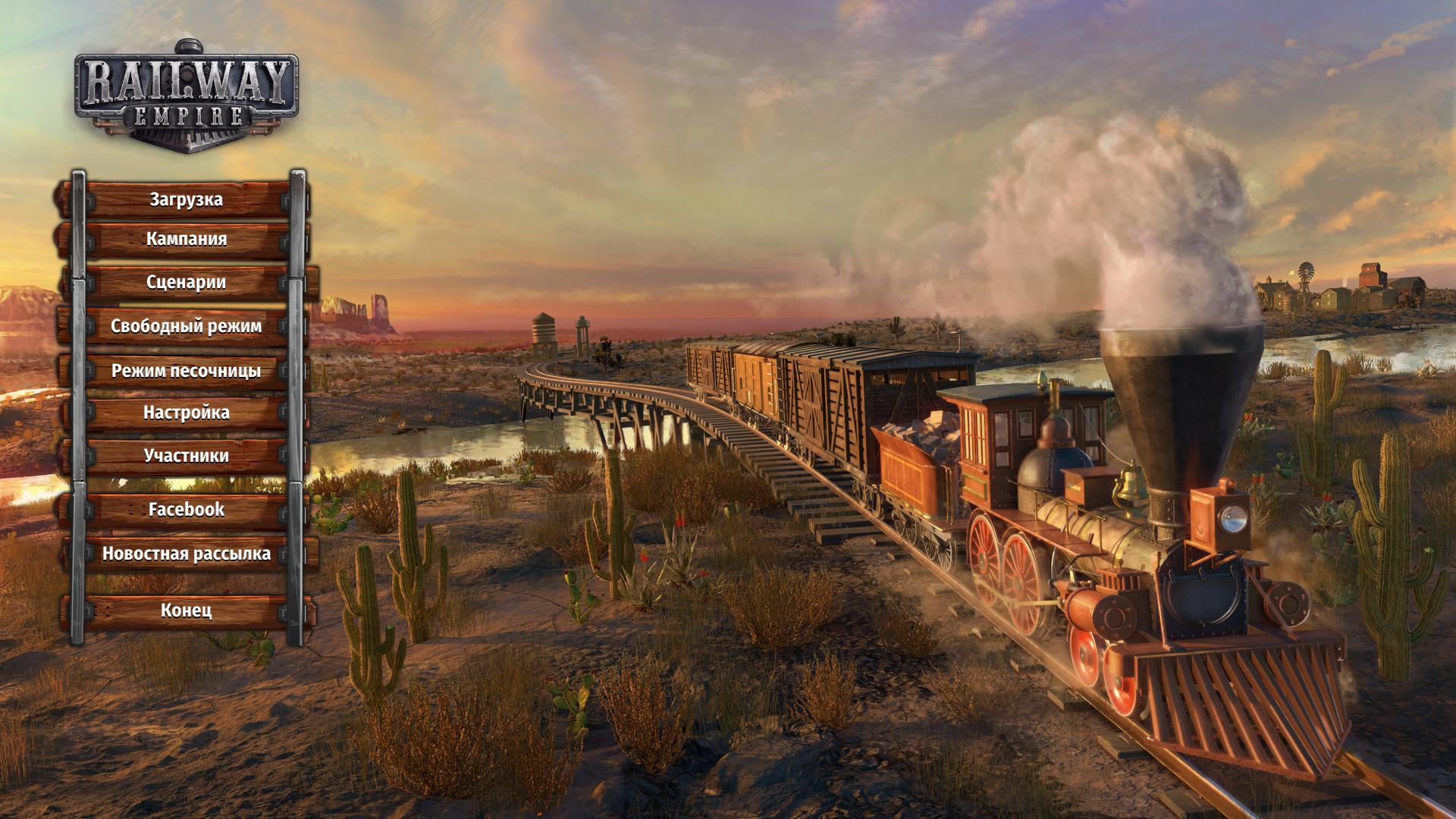 Railway Empire [v1.7.0.22893 + 5 DLC] (2018/PC/Русский), Лицензия