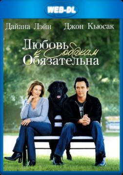 Любовь к собакам обязательна / Must Love Dogs (2005) WEB-DLRip 720p