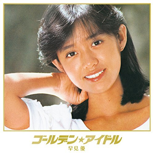 20180128.2208.4 Yu Hayami - Golden Idol (2014) cover.jpg