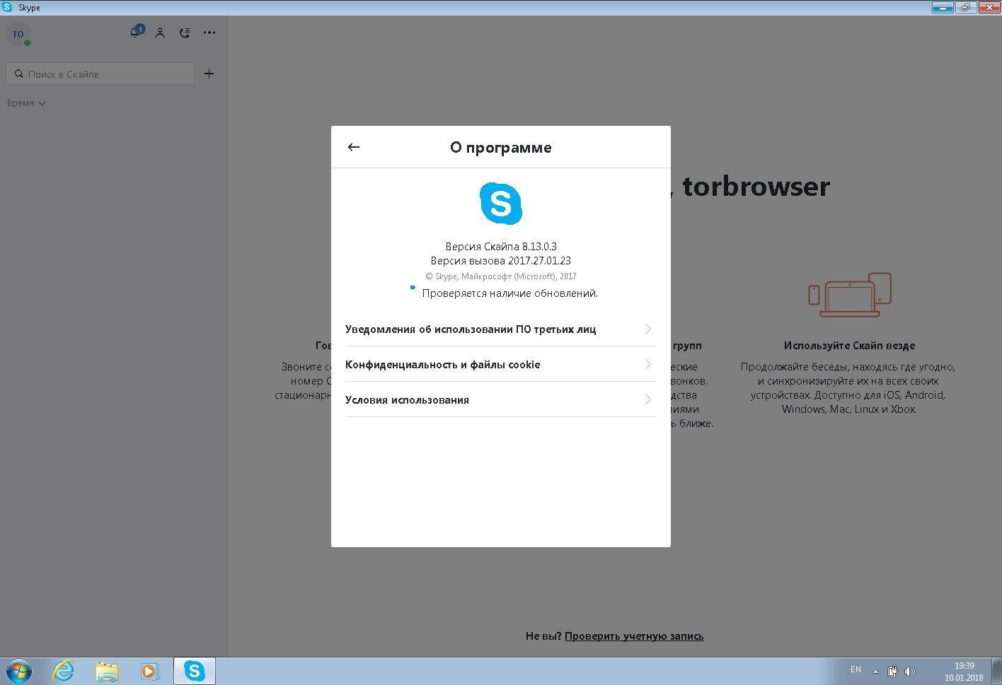 Skype 8.14.0.10 Final (2018) РС