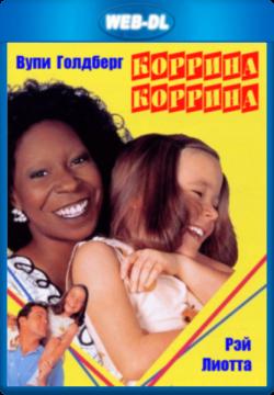 Коррина, Коррина / Corrina, Corrina (1994) WEB-DLRip 720p