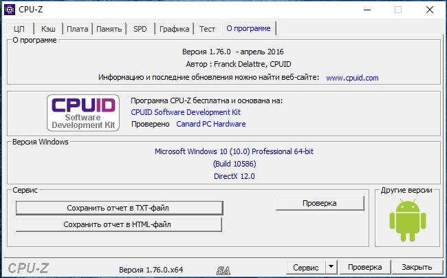 CPU-Z 1.83.0 (2018) РС