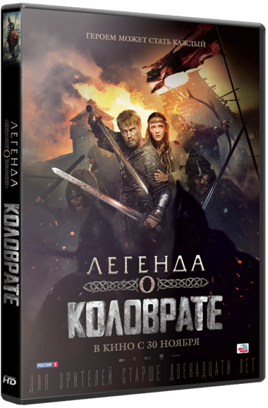 Легенда о Коловрате (2017) Blu-ray 1080p | GER Transfer