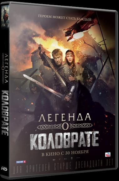 Легенда о Коловрате (2017) Blu-Ray Remux 1080p   GER Transfer