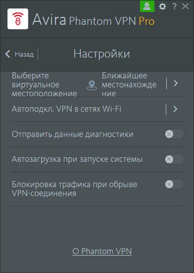 Avira Phantom VPN Free / Pro 2.12.3.16045 (2018) PC