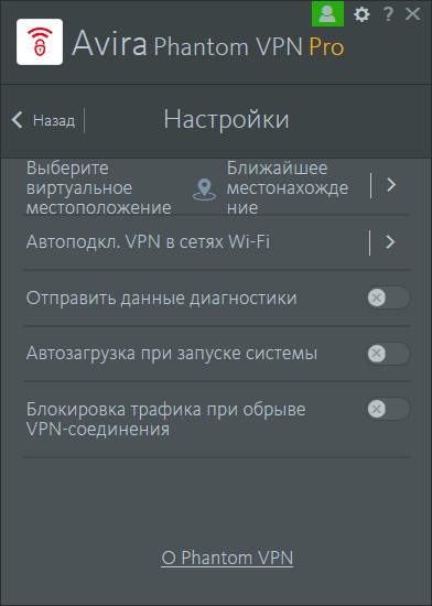 Avira Phantom VPN Free / Pro 2.12.4.26090 (2018) PC