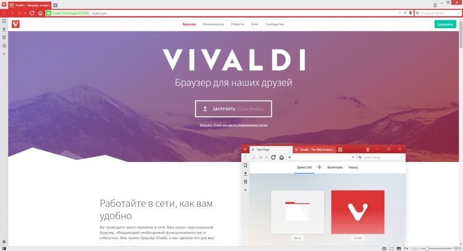 Vivaldi 1.14.1077.41 Final (2018) PC