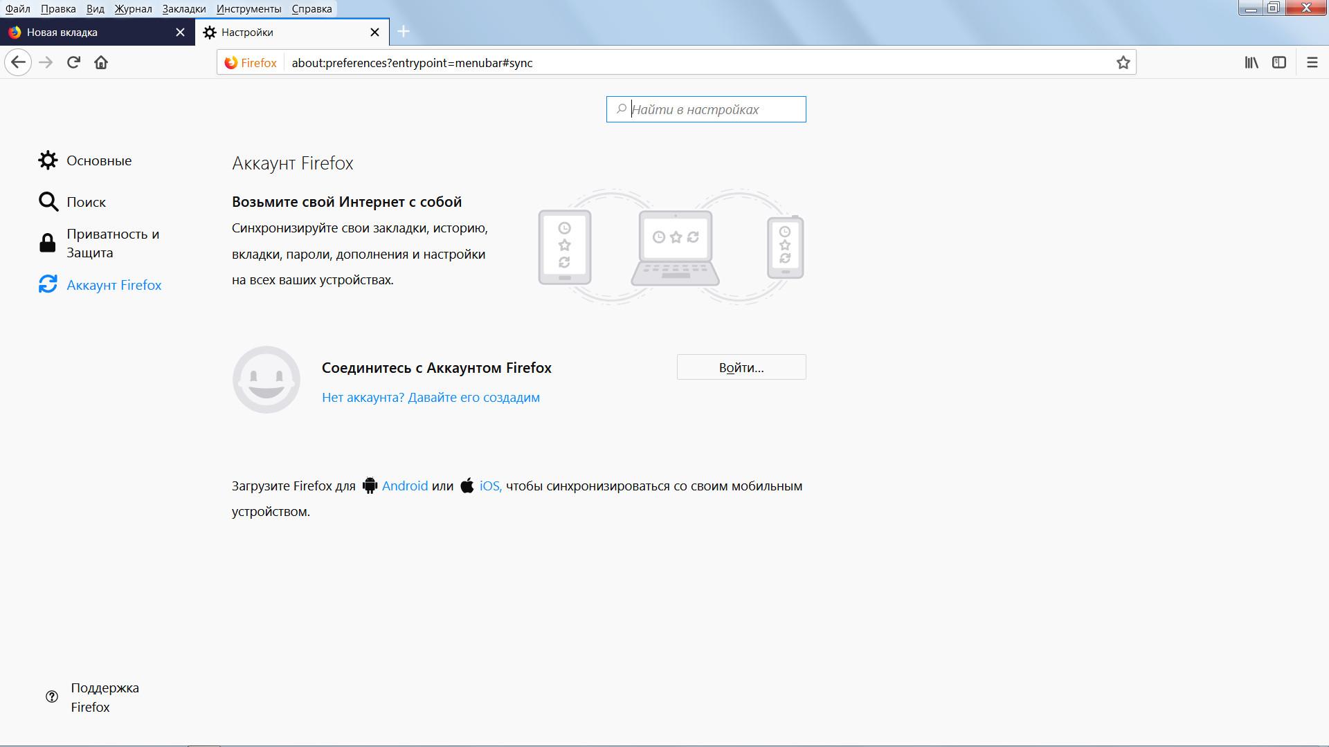 Mozilla Firefox Quantum 58.0.1 Final (2018) РС