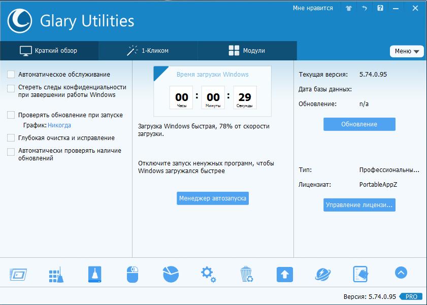 Glary Utilities Pro 5.92.0.114 (2018) РС