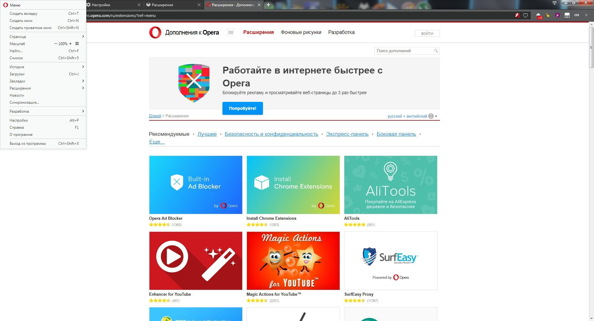 Opera 51.0.2830.26 Stable (2018) РС