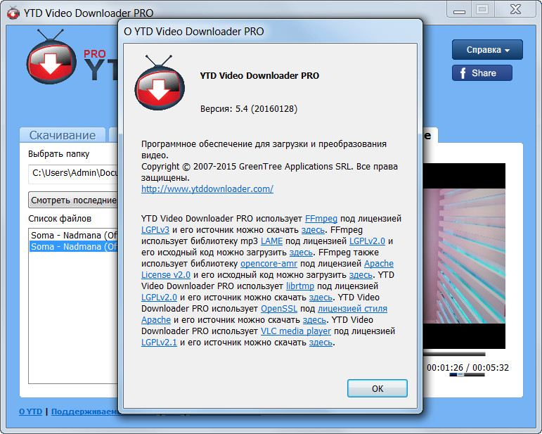 YTD Video Downloader PRO 5.9.4 (2018) PC