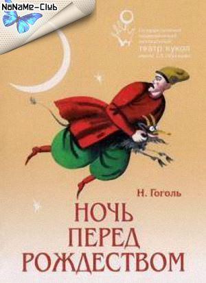 Ночь перед Рождеством (2016) SATRip (Театр кукол Сергея Образцова)