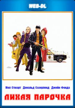 Лихая парочка / Стильярд-блюз / Steelyard Blues (1973) WEB-DLRip 720p