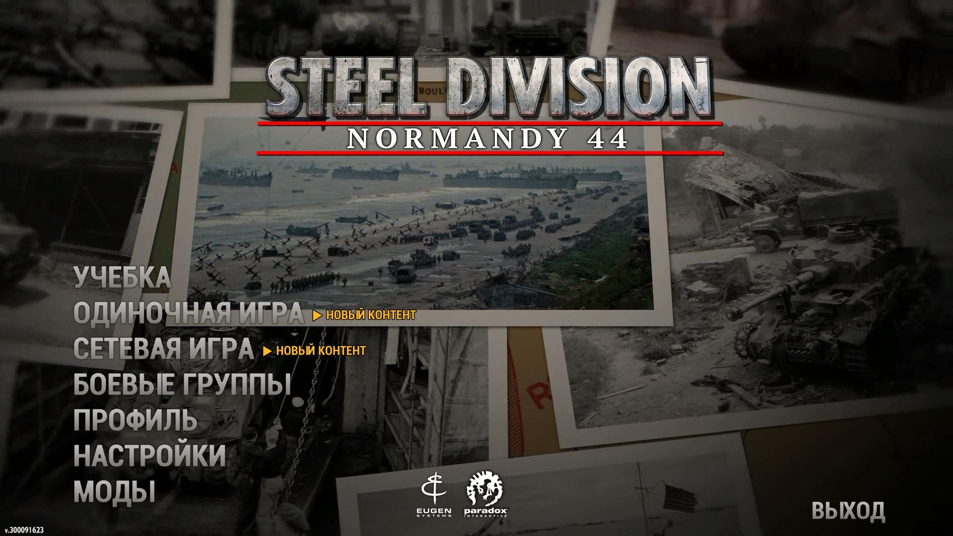 Steel Division: Normandy 44 - Deluxe Edition [v 300091623 + 4 DLC] (2017) PC   Repack от =nemos=