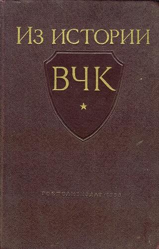 Из истории Всероссийской чрезвычайнойкомиссии (ВЧК) [1958, DjVu, RUS]
