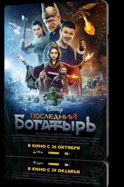Последний богатырь (Дмитрий Дьяченко) [2017, комедия, семейный, фэнтези, BDRip-AVC]