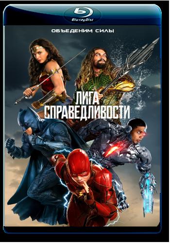 Лига справедливости/Justice League IMAX