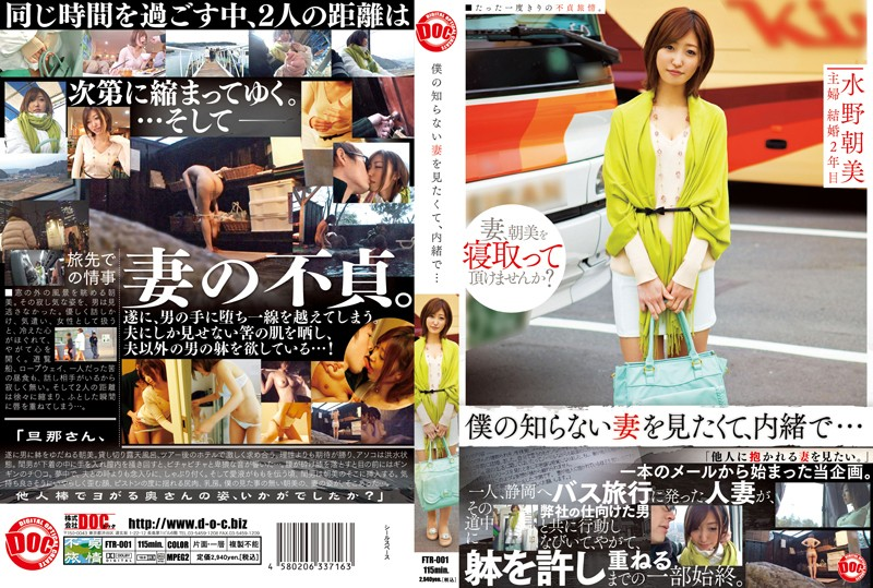 Asahi Mizuno - I Wanted to See The Other Side of My Wife So I Secretly... Asahi Mizuno. [FTR-001] (Prestige) [cen] [2013 г.,Big Tits,Blowjob, DVDRip]