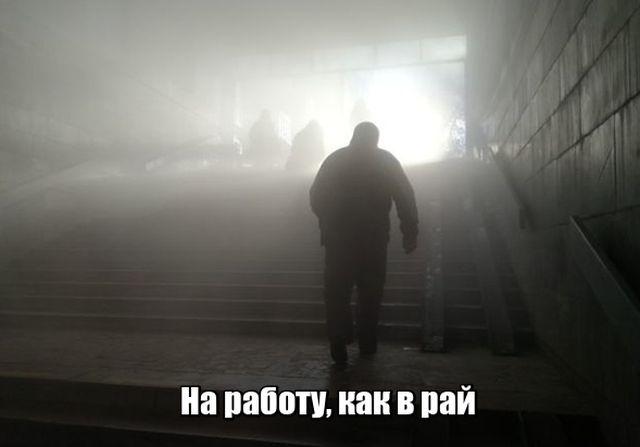 Городской .ад