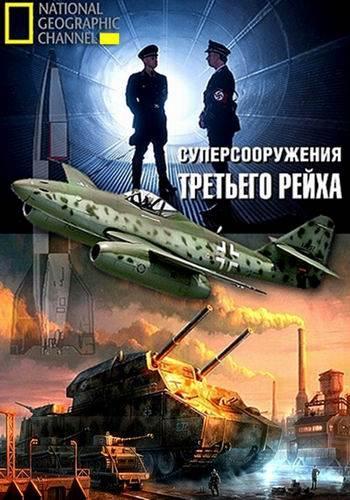 Суперсооружения Третьего рейха / Nazi Megastructures (Megastructures: Nazi Mega Weapons) (2017) HDTVRip [H.264/720p-LQ] (сезон 4, серия 2-6 из 6) (Обновляемая)