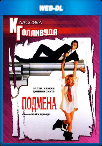 Подмена / Кара небесная / Switch (1991) WEB-DLRip 720p