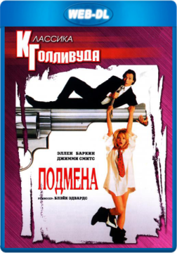 Подмена / Кара небесная / Switch (1991) WEB-DLRip 720p