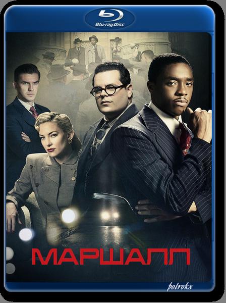Маршалл / Marshall (2017) BDRip 720p