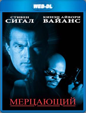 Мерцающий / The Glimmer Man (1996) WEB-DL 1080p