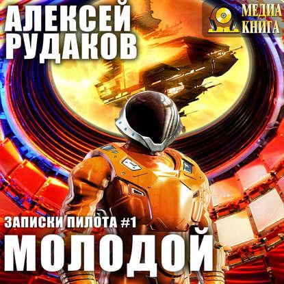 Алексей Рудаков - Записки пилота 1. Молодой (2018) МР3