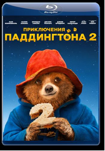 Приключения Паддингтона 2 / Paddington 2 (Пол Кинг / Paul King) [2017, Великобритания, Франция, США, фэнтези, комедия, семейный, BDRip 720p] Dub + Sub Eng + Original Eng