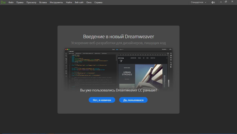 Adobe Dreamweaver CC 2018 18.1.0.10155 (2018) PC